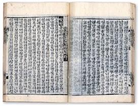 Hangeul (Bild Koehler, 59)