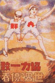"""""""Die Einheit von Rassse und Reich"""": Japan – Choson, 1920er-Jahre. (Bild PD, BESCHREIBUNGWikipedia"""